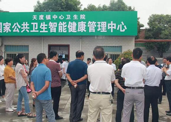 陕西省保健协会基层卫生领导一行参观天度中心卫生院