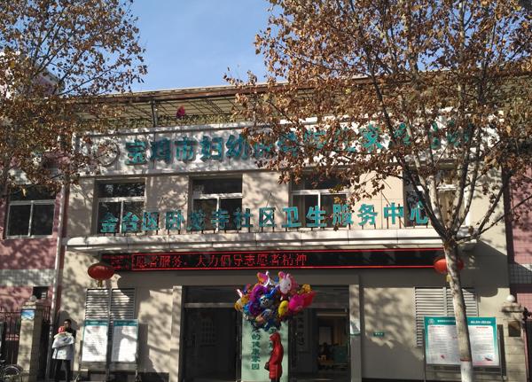 陕西省宝鸡市金台区卧龙寺社区卫生服务中心